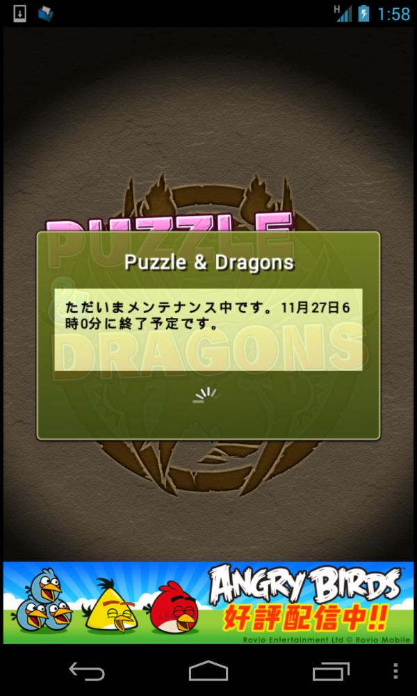 Screenshot_2013-11-27-01-58-29
