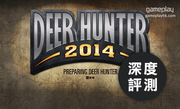 deer hunter 2014 deep review