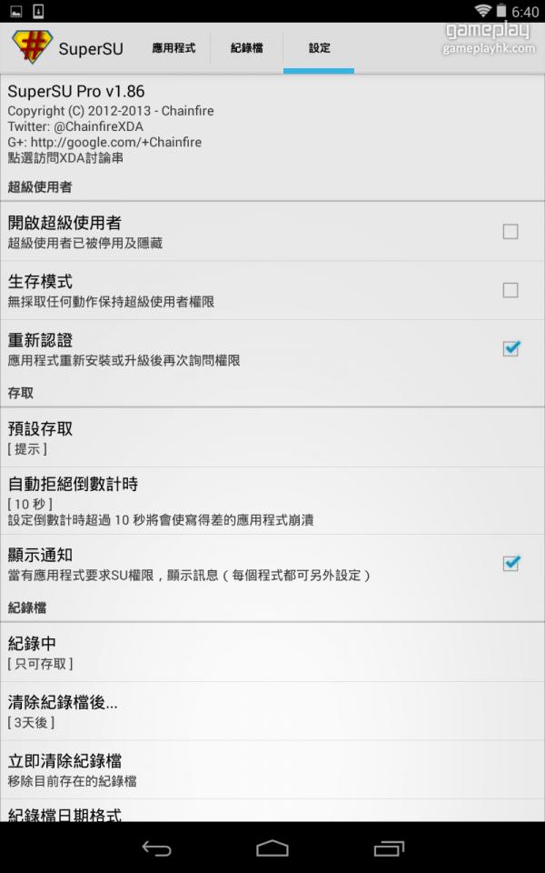Screenshot_2013-12-18-18-40-43