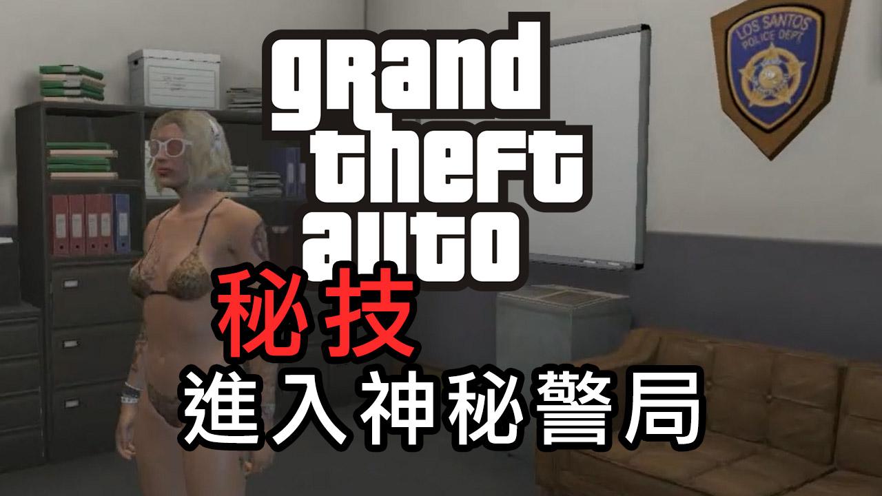 gta v police station