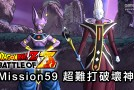 Dragon Ball Z – BATTLE OF Z Mission59 單人玩超難打破壞神