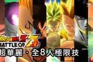Dragon Ball Z – BATTLE OF Z 全8人極限技 [超華麗]