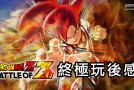 Dragon Ball Z Battle of Z 終極玩後感及金白心得