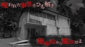 vr-escapefromthehospita4
